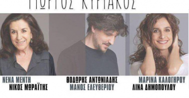 Giorgos Kuriakos Music Hunter
