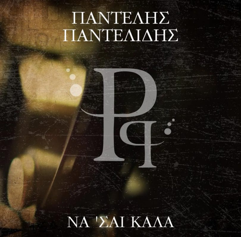 Pantelidis Music Hunter