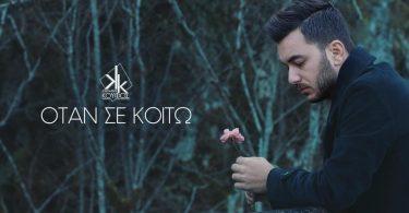 Koufos Music Hunter