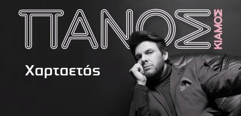 Panos Kiamos Music Hunter