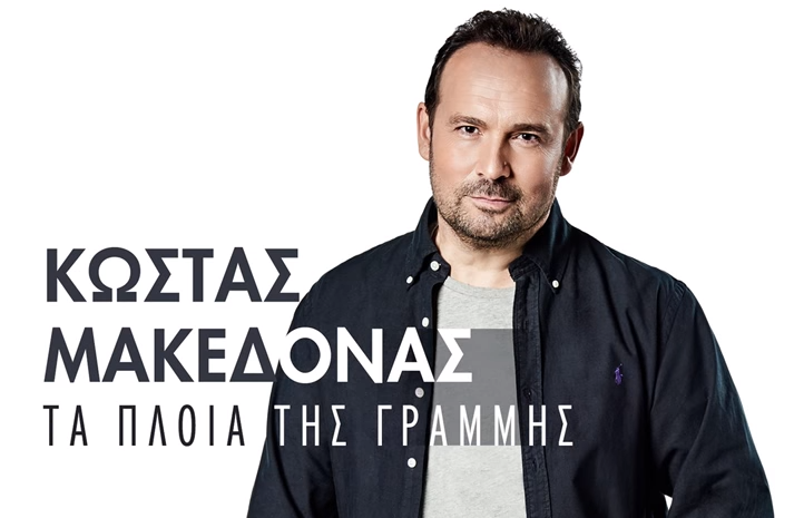 Kostas Makedonas Music Hunter