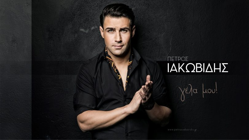 Petros Iakovidis Music Hunter