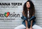 Gianna Terzi Music Hunter