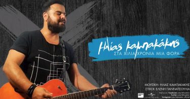 Ilias Kampakakis Music Hunter