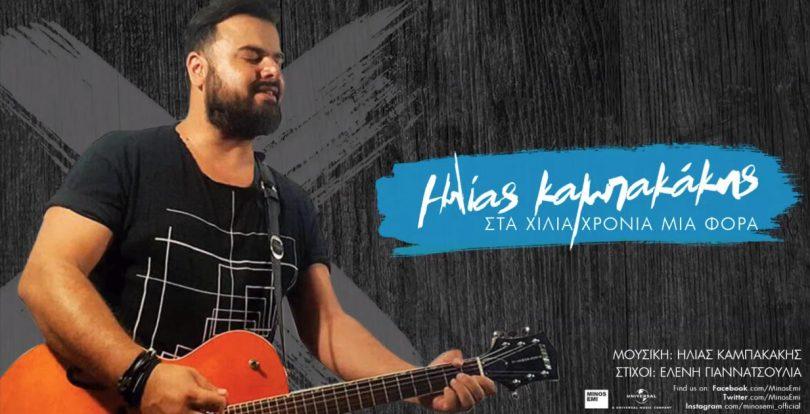 Ilias Kampakakis Music Hunter