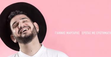 Giannis Margaris Music Hunter