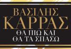 Vasilis Karras Music Hunter